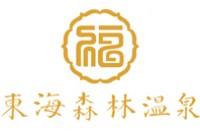 东海青松林酒店有限公司