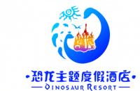 常州环球恐龙城恐龙主题酒店