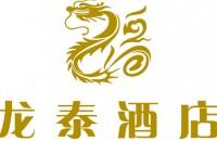 翁源县龙泰酒店有限公司