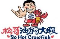 深圳市松哥油焖大虾餐饮管理有限公司