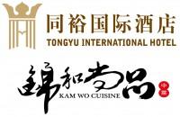 广州同裕国际酒店有限公司