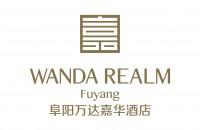 阜阳万达嘉华酒店Wanda Realm Fuyanglogo