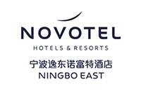 宁波逸东诺富特酒店