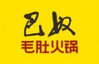 河南巴奴餐饮企业管理有限公司