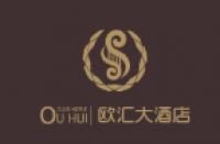 惠东县欧汇酒店有限公司