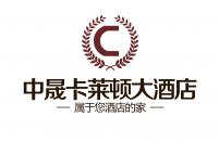 郑州卡莱顿酒店管理有限公司