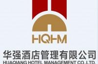 深圳华强酒店管理有限公司