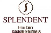 哈尔滨斯堡莱登酒店管理有限公司
