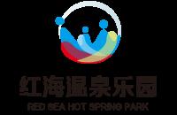盘锦红海湿地温泉乐园有限公司