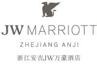 浙江安吉JW万豪酒店