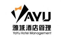 福州雅域酒店管理有限公司