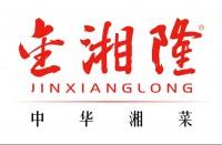上海锦湘隆餐饮管理有限公司