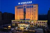 岷县中能酒店投资管理有限责任公司