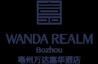亳州万达嘉华酒店Wanda Realm Bozhou