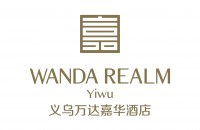 义乌万达嘉华酒店Wanda Realm Yiwu