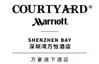 深圳湾万怡酒店