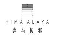 重庆喜马拉雅酒店物业管理有限公司