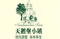 温州天鹅堡养生度假酒店