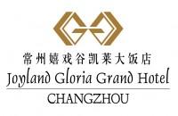 常州嬉戏谷凯莱大饭店 Joyland Gloria Grand Hotel Changzhou