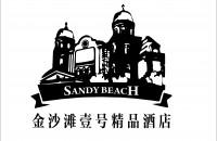青岛阳光新天地金沙滩壹号大酒店有限公司
