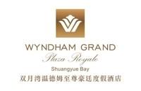 惠州温德姆至尊豪廷度假酒店