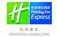 杭州黄龙智选假日酒店
