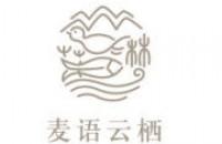 北京麦语酒店物业管理有限公司