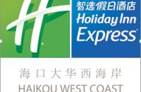 海口大华西海岸智选假日酒店