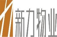 江西新力置地物业服务有限公司