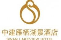 北京中建雁栖湖景酒店有限责任公司