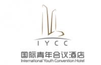 国际青年会议酒店