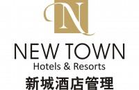 杭州新城酒店管理有限公司