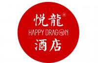 北京悦龙酒店管理有限公司