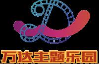 南昌万达城文化旅游管理有限公司