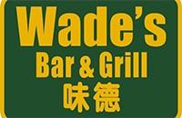 Wade's Bar & Grill 味德西餐酒吧