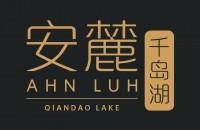 千岛湖安麓度假酒店