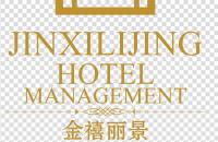 金融街(惠州)金禧丽景酒店管理有限责任公司