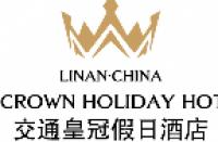 临安交通皇冠假日酒店