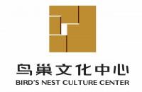 北京鸟巢文化创意交流有限责任公司