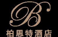 柏思特酒店管理有限公司