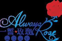 深圳市前海一誓玫瑰酒店管理有限公司
