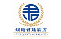 杭州钱塘君廷酒店管理有限公司