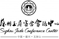 苏州市玉屏客舍会议中心有限公司