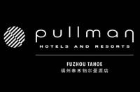 福州泰禾铂尔曼酒店