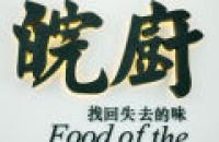武汉市皖厨荟聚餐饮管理有限公司