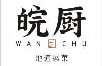 武汉市皖之源餐饮有限公司