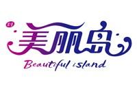 黑龙江美丽岛旅游资源开发有限公司