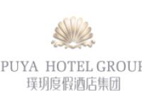深圳市璞玥度假酒店有限公司