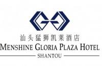 汕头猛狮凯莱酒店 Menshine Gloria Plaza Hotel Shantou