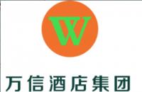 上海万信酒店集团